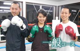 ボクシング一般