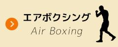 エアボクシング