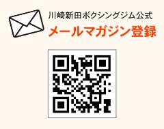 川崎新田ジムメルマガ