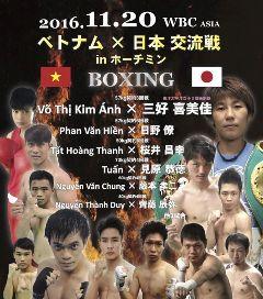 日本ベトナムボクシング交流戦