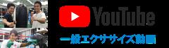 川崎新田ジムチャンネル