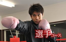 ボクシング選手コース