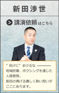 新田渉世 講演