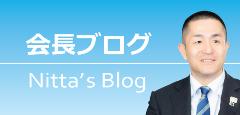 新田渉世ブログ
