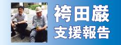 袴田巌支援
