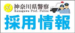 神奈川県警察採用情報