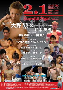 hopefulfight24