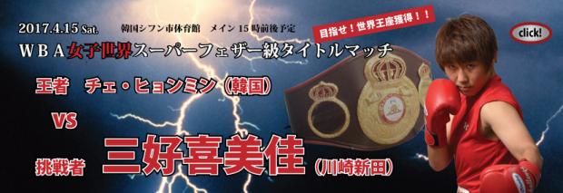 banner_miyoshiWBA_170415