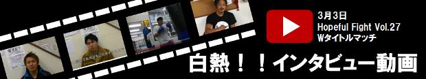 banner_interview_0303