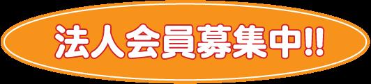 icon_hojin