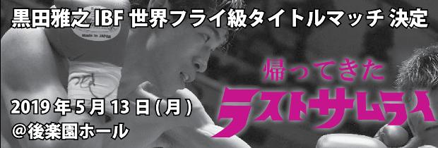 banner_kuroda_190223