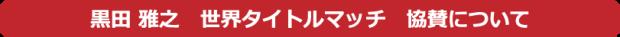 banner_kurodakyosan