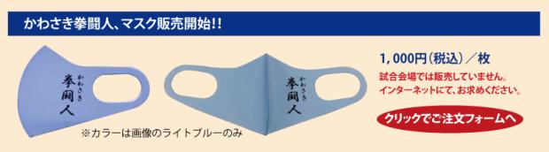 banner_mask