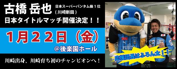 banner_furuhashi&fronta_201