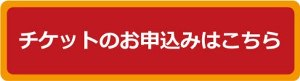申込ボタン01_210307