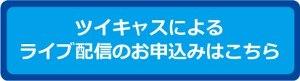 申込ボタン02_210307