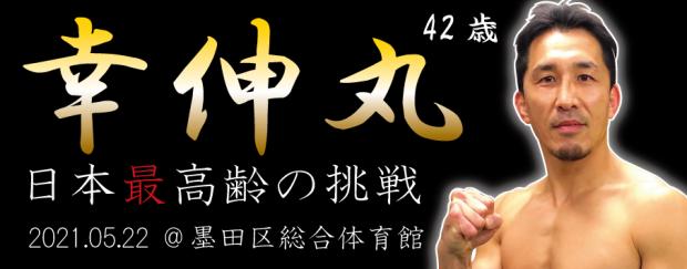banner_kosinmaru_210522