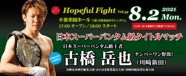 banner_210802_hopeful35_02