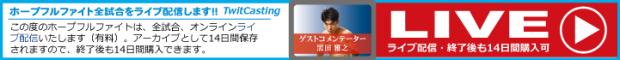banner_twitcas